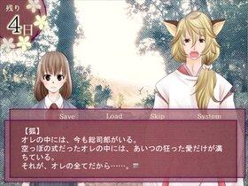 陰陽師の心得 ~千年の軌跡~ Game Screen Shot5