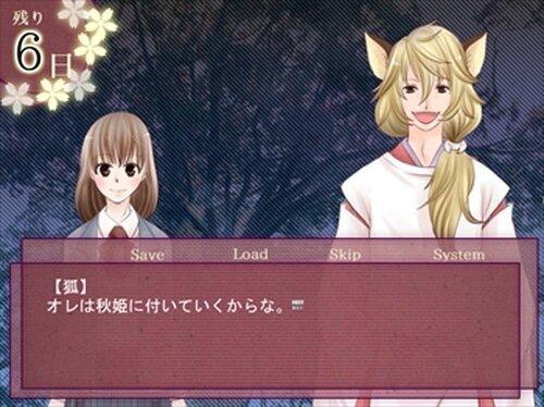 陰陽師の心得 ~千年の軌跡~ Game Screen Shots