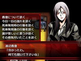 たらちねの殺人事件 ver1.03 Game Screen Shot4
