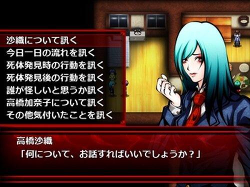 たらちねの殺人事件 ver1.03 Game Screen Shots