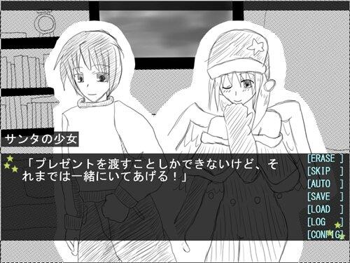 プレゼントと少女 Game Screen Shot1