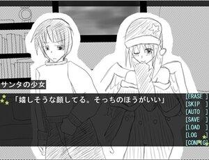 プレゼントと少女 Screenshot