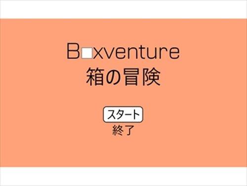 箱の冒険 Game Screen Shots