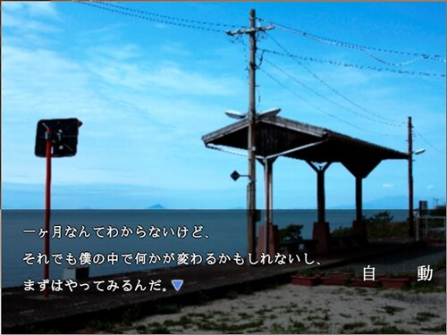 LETTER 体験版 Game Screen Shot1