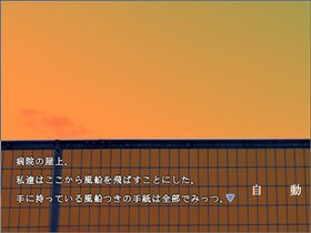 LETTER 体験版 Game Screen Shot2