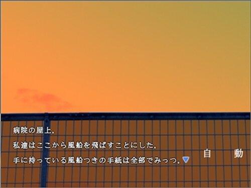LETTER 体験版 Game Screen Shot2