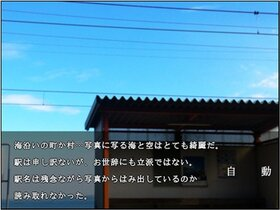 LETTER 体験版 Game Screen Shot4