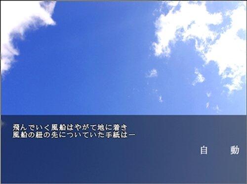 LETTER 体験版 Game Screen Shots
