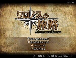 クロノスの旅路 Game Screen Shot