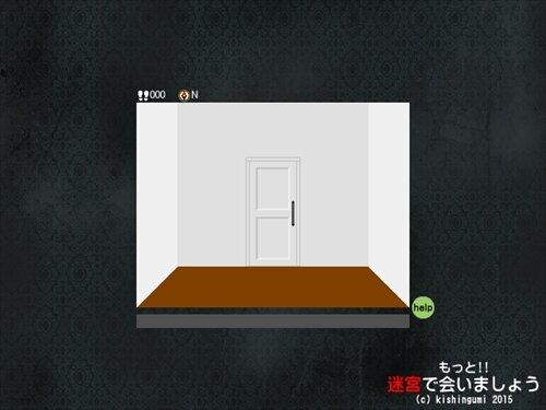 もっと!!迷宮で会いましょう Game Screen Shot1