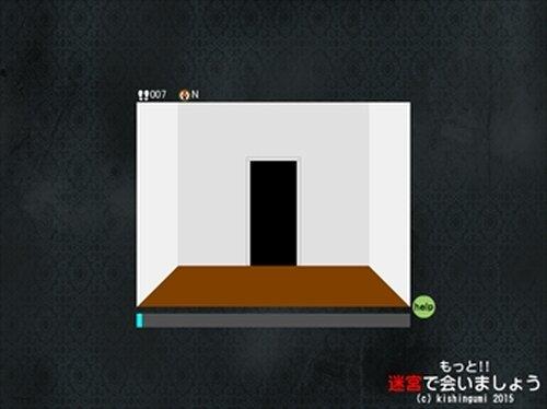 もっと!!迷宮で会いましょう Game Screen Shots