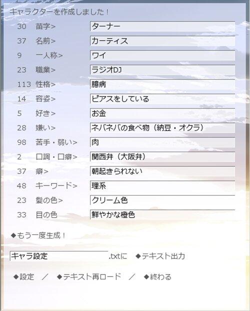 ランダム キャラクター ジェネレーター Game Screen Shot1