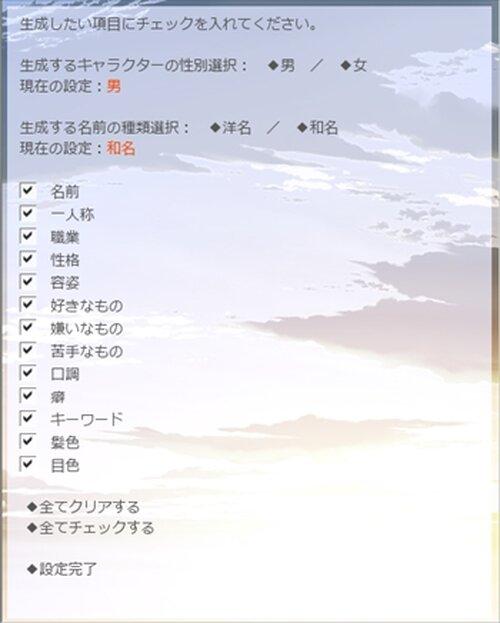 ランダム キャラクター ジェネレーター Game Screen Shot2