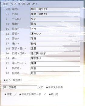 ランダム キャラクター ジェネレーター Game Screen Shot3