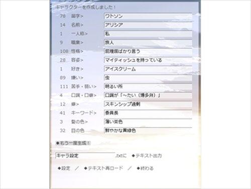 ランダム キャラクター ジェネレーター Game Screen Shots