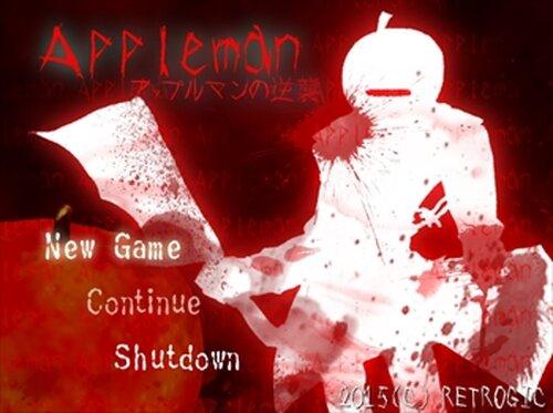 APPLEMAN -アップルマンの逆襲- Game Screen Shot2