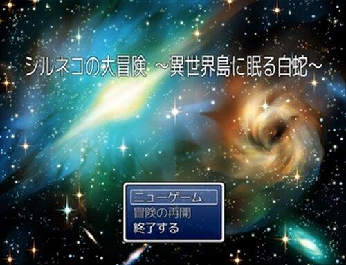シルネコの大冒険 ~異世界島に眠る白蛇~ Game Screen Shots