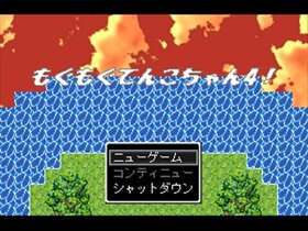 もぐもぐてんこちゃん4! Game Screen Shot2