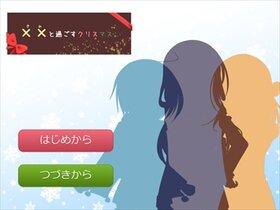 ××と過ごすクリスマス。 Game Screen Shot2