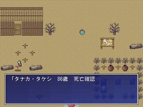 魔王と父体験版 Game Screen Shot3