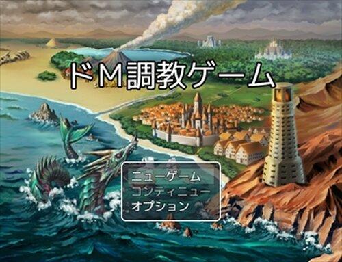 ドM調教ゲーム Game Screen Shot2
