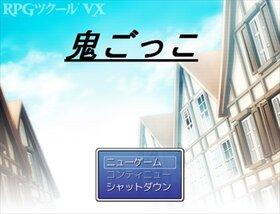 鬼ごっこ Game Screen Shot2