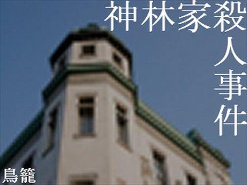 神林家殺人事件 Game Screen Shot2