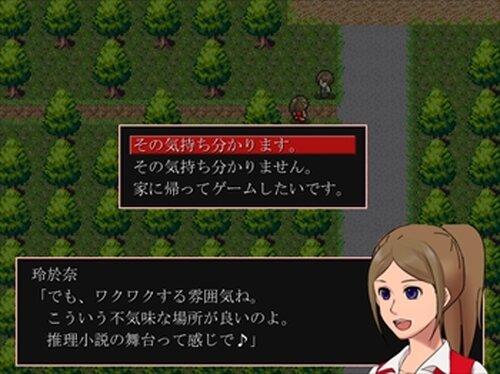 神林家殺人事件 Game Screen Shot3