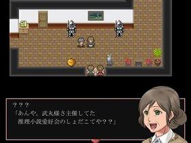 神林家殺人事件 Game Screen Shot4