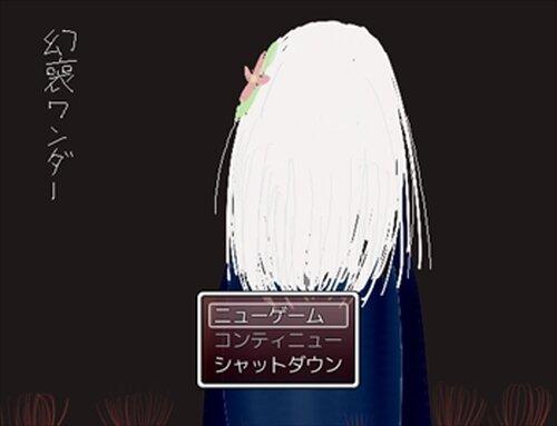 幻喪ワンダー Game Screen Shots