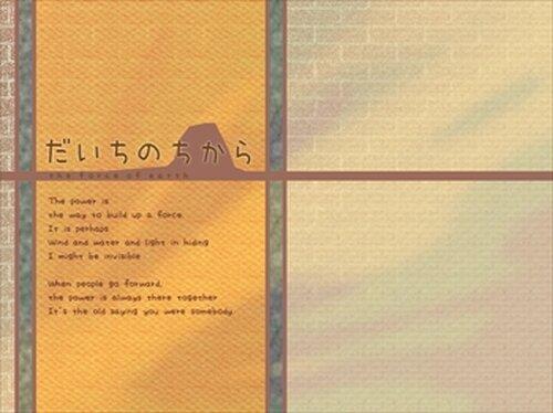 だいちのちから (Ver 1.24c) Game Screen Shot2