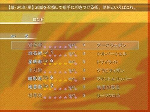 だいちのちから (Ver 1.24c) Game Screen Shot5