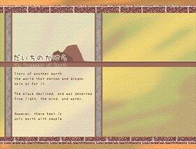だいちのかけら (Ver 1.32b) Game Screen Shot2