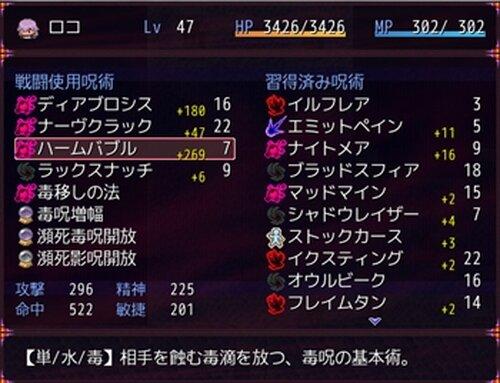 サラマンドラのおまじない (Ver 1.51b) Game Screen Shot5