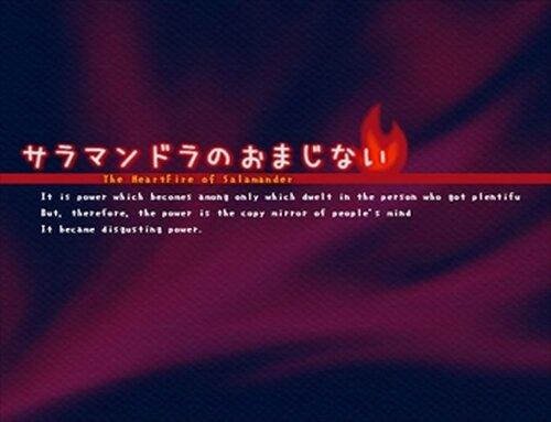 サラマンドラのおまじない (Ver 1.51b) Game Screen Shots