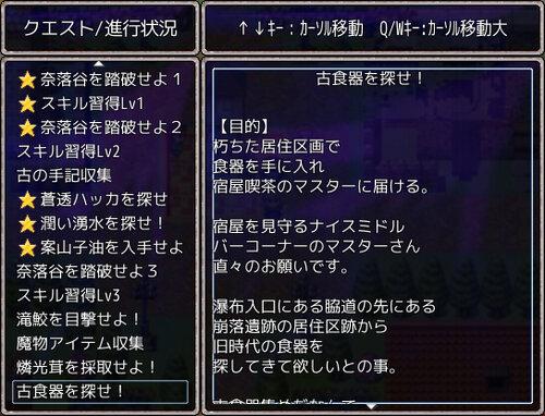 灰色の衰退世界日記 (Ver 1.61b) Game Screen Shot5