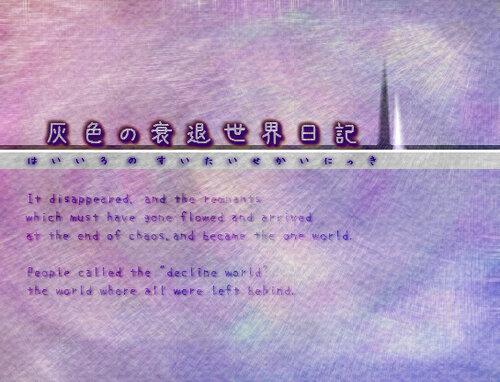 灰色の衰退世界日記 (Ver 1.61b) Game Screen Shots