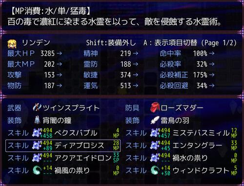ゴーストたちのねがいごと (Ver 1.34e) Game Screen Shot4