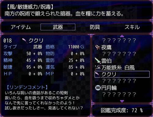 ゴーストたちのねがいごと (Ver 1.34e) Game Screen Shot5
