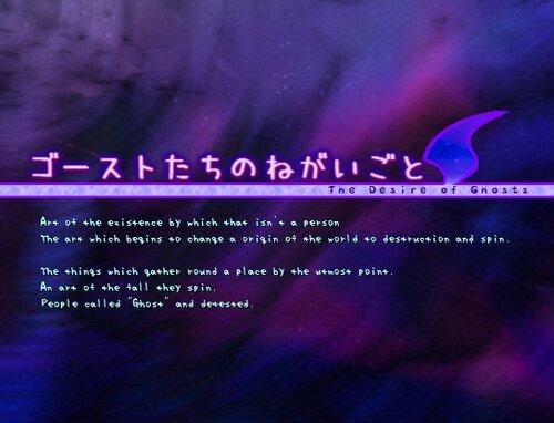 ゴーストたちのねがいごと (Ver 1.41a) Game Screen Shots
