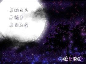 神様と林檎 Game Screen Shot2