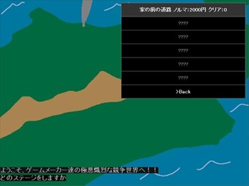 ゲームメーカー・ウォー Game Screen Shot2