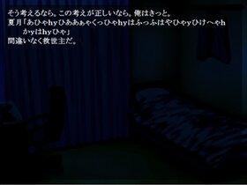 さよなら、うつつ。(全年齢版) Game Screen Shot3