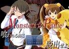 Monsters☆Panic