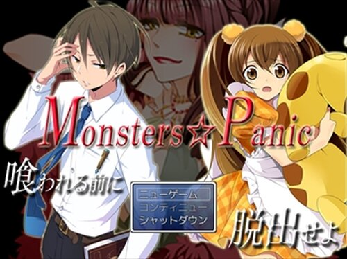 Monsters☆Panic Game Screen Shots