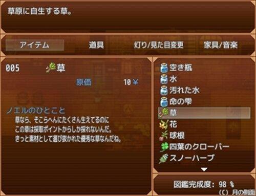 黒ノブラン~魔女と使いの懐中神話~ Game Screen Shot4