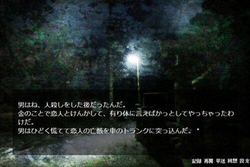 こんなホラー乙女ゲームを作ろうと思うがいかがか? Game Screen Shot3