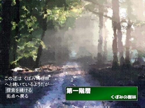 トネリコの大冒険 -不可思議なダンジョン- Game Screen Shot4