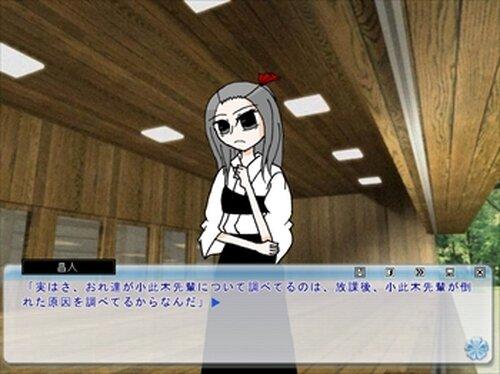 スクール・デイズ第一話「マンマミーヤの憂鬱」 Game Screen Shot3
