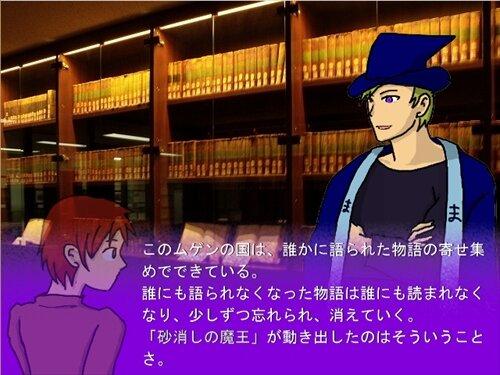 はてしない与太話 Game Screen Shot1